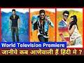 Mard Ka Badla (Alludu Seenu) Hindi Dubbed World Television Premier Conform Release Date