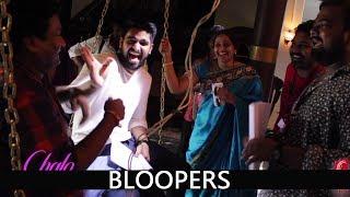 Chalo Bloopers  | Naga Shaurya | Rashmika Mandanna | Venky Kudumula