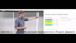 Новый аукцион в Яндекс Директе  / Ранжирование - (часть 2)