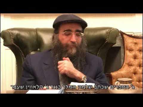 הרב פינטו - שלוש ספרים שכתב שלמה המלך