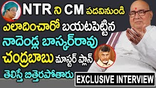 Nadendla Bhaskara Rao Finally Reveled Secrets About Chadrababu Naidu Plan On NTR | SumanTv