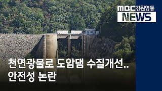 R)도암댐 천연광물로 수질개선.. 안전성 논란
