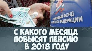 Когда вырастет пенсия в 2018 в белоруссии