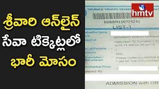 తిరుమల శ్రీవారి ఆన్లైన్ సేవా టిక్కెట్లలో భారీ మోసాలు | Tirupati Balaji Darshan Tickets | hmtv
