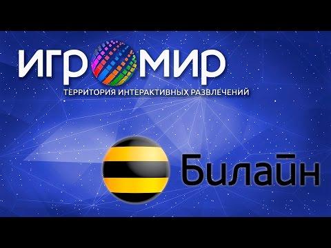 ИгроМир 2015. Интервью с Татьяной Корневой. Билайн