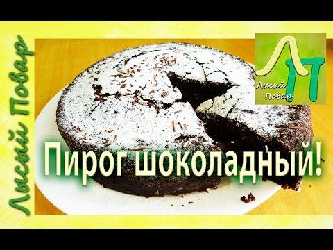 Пирог шоколадный без яиц и молока видео-рецепт