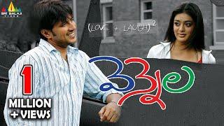 Vennela Telugu Full Movie || Raja, Parvathi Melton, Sarvanand || With English Subtitles