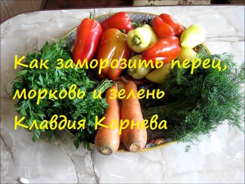 Как заморозить перец, морковь и зелень