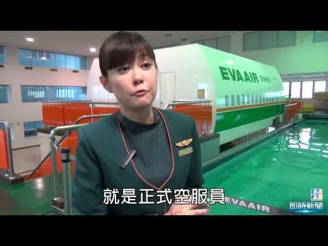 【台灣壹週刊】長榮空姐 迫降訓練直擊