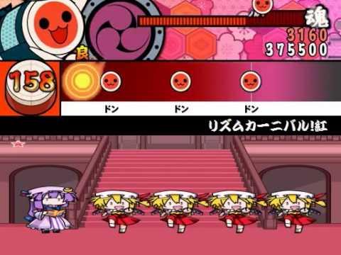 【太鼓さん次郎】 東方リズムカーニバル!紅 (創作譜面)