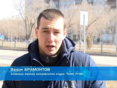 Воспитанники бойцовского клуба «Temir Pride» выступили на чемпионате Республики