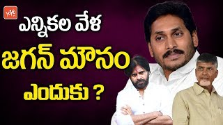 YS Jagan Silence Over 2019 Elections Why? | YSRCP | Chandrababu | AP Politics