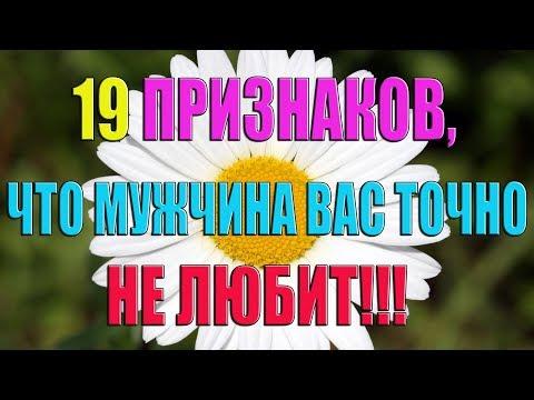 19 ПРИЗНАКОВ, ЧТО МУЖЧИНА ВАС ТОЧНО НЕ ЛЮБИТ!!!