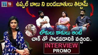"""Uppal Balu"" ""Exclusive Interview"" Promo || Uppal Balu || Rajesh Sabbani || imran khan||TS19Media"