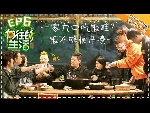 陸綜-嚮往的生活S2-EP 06-黃磊模仿宋丹丹土味英語王珞丹秀花式滑板以板會友