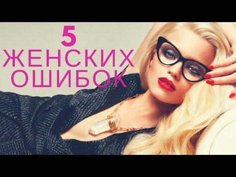 5 способов испортить отношения! Женские ошибки! Что бесит парней в девушках?