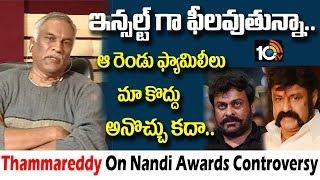 నంది అవార్డ్స్ పై తమ్మారెడ్డి కామెంట్ Nandi Awards Controversy  Thammareddy   Kathi Mahesh