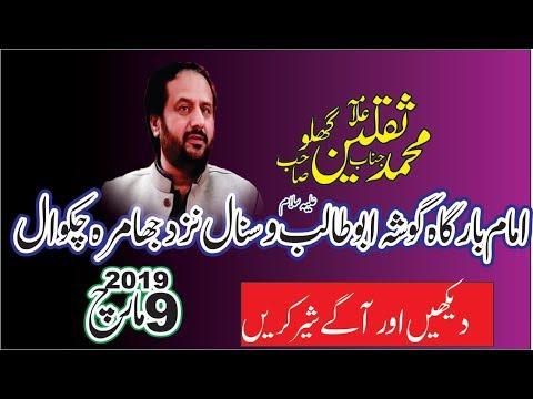 Zakir Saqlain Ghallu || Majlis 9 March 2019 Wasnal ||