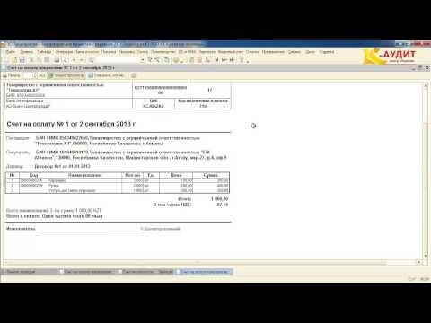 Счет на оплату казахстан образец
