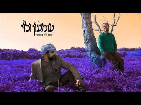 שמעון ולוי - בוא לא נוותר // Shimon & Levi - Bo Lo Nevater