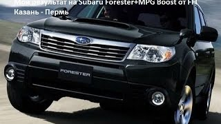 Мой результат на Subaru Forester+MPG Boost от FFI Казань - Пермь