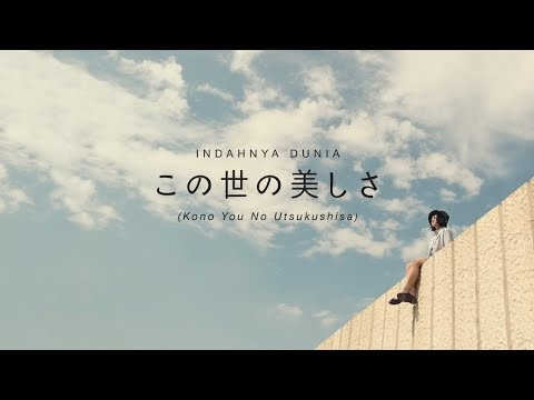 Download  ANDIEN - この世の美しさ Kono You No Utsukushisa - Indahnya Dunia Japanese Version    Gratis, download lagu terbaru