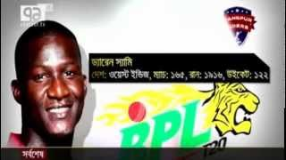 BPL-Rangpur Riders song
