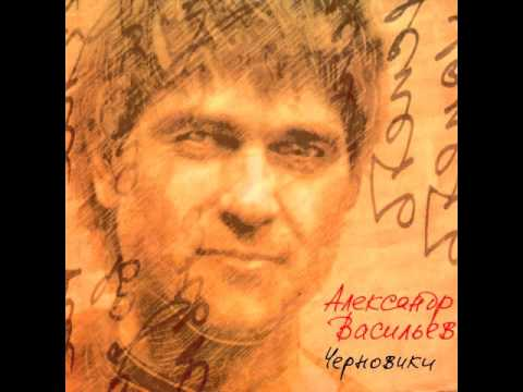 Васильев Александр - Паузы