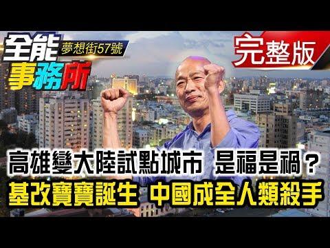 台灣-夢想街之全能事務所-20181127 高雄變大陸試點城市 是福是禍?基改寶寶誕生 中國成全人類殺手
