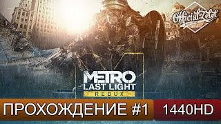 Metro: Last Light REDUX прохождение - Поезд в прошлое - Часть 1