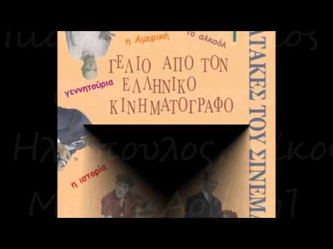 Aloste o Promitheas ine Vivliopolio [Άλλωστε ο Προμηθέας είναι βιβλιοπωλείο] - Dinos Iliopoulos