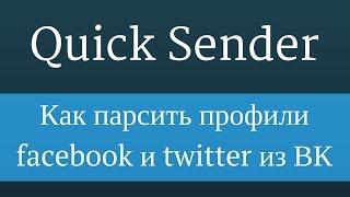 Как спарсить профили facebook и twitter из Вконтакте. Quick Sender - раскрутка Вконтакте бесплатно