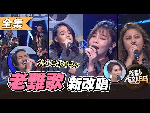 台綜-綜藝大熱門-20210225 KTV必點華語老「難」歌!新生代這樣唱味道還在嗎!?