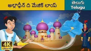 Aladdin and The Magic Lamp in Telugu - Fairy Tales in Telugu - Telugu Stories -Telugu Fairy Tales