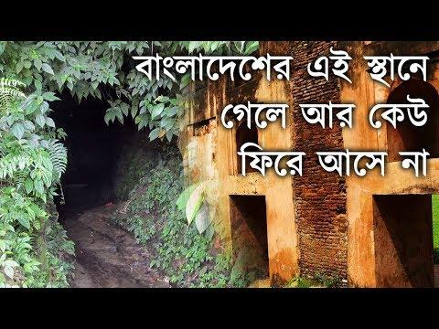 বাংলাদেশের রহস্যঘেরা ভয়ংকর রহস্যময় জায়গা | Most Mysterious Place in Bangladesh | Bengali