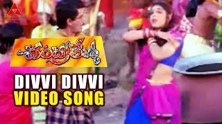 Chandralekha Movie || Divvi Divvi Video Song || Nagarjuna, Ramya Krishnan, Isha Koppikar