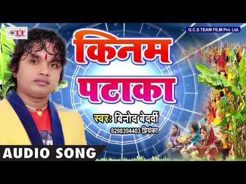 Vinod Bedardi Hit Chhath Geet | किनम पटाका | Parsadi Chhathi Maai Ke | Bhojpuri Chhath Geet 2017