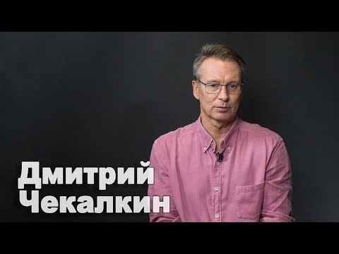 Дмитрий Чекалкин о самом страшном враге Украины и полезных идиотах