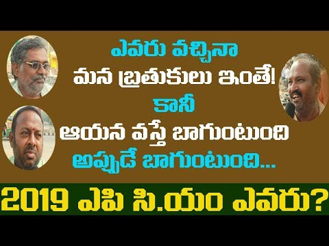 Common Public Opinion On  Who Is The Next Cm Of AP in 2019 || Chandrababu || jagan || Pawankalyan ||
