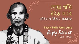 Bijoy Sarkar (kabiyal) in his own voice - Posha pakhi ure jabe