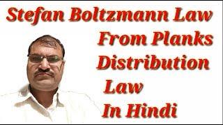 Stefan Boltzmann Law From Planks  Distribution Law  In Hindi