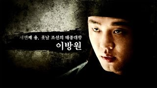 Trailer Six Flying Dragons 4