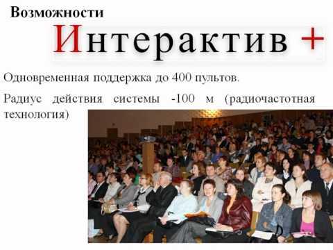 """ИНТЕРАКТИВНАЯ СИСТЕМА ГОЛОСОВАНИЯ """"ИНТЕРАКТИВ+"""""""