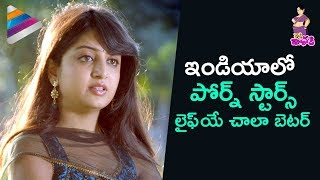Poonam Kaur Shocking Comments about Women Abuse in India   Kathi Mahesh   Kaaki Janaki   Movie News