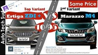 Maruti Ertiga ZDI plus Vs Mahindra Marazzo M4 / Same Price/ Feature comparison / In hindi