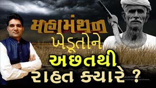 Mahamanthan: ખેડૂતોને વરસાદની અછતથી રાહત ક્યારે ?When will farmers get relief from scarcity ?| Vtv