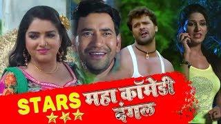 Maha Comedy Dangle   Khesari lal, Amarpali Dubey, Nirahuaa ,poonam, Anjan singh   Desi Comedy Video