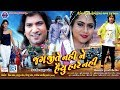 Jag Jite Nahi Ne Haiyu Hare Nahi | Official Trailer | Vikram Thakor,Mamta Soni | Gujarati Movie 2017