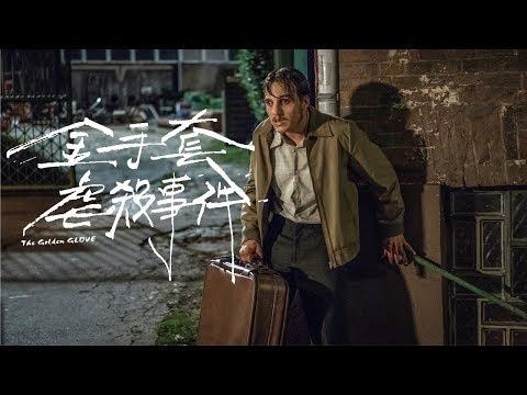 【金手套虐殺事件 】中文正式預告.9.12邪惡揭密