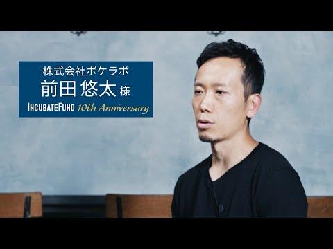 株式会社ポケラボ 代表取締役社長 前田 悠太